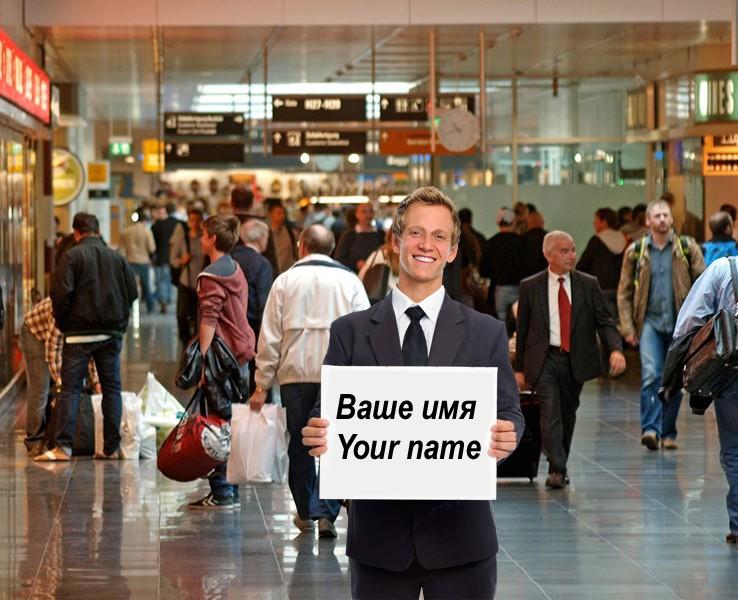 Картинки по запросу фото  встречают в аэропорту с табличками